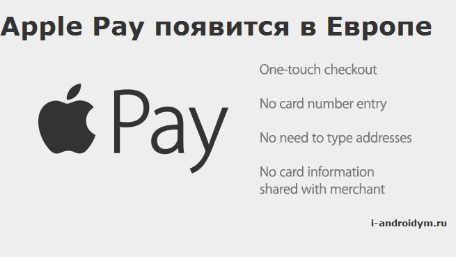 apple-pay-pojavitsa-v-evrope