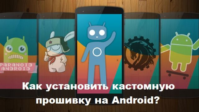 OS Android: Как установить платные игры на …