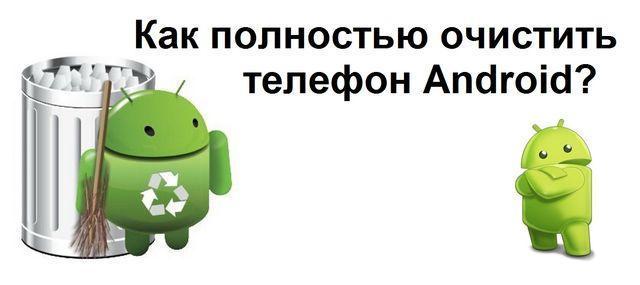 Полно Андроид