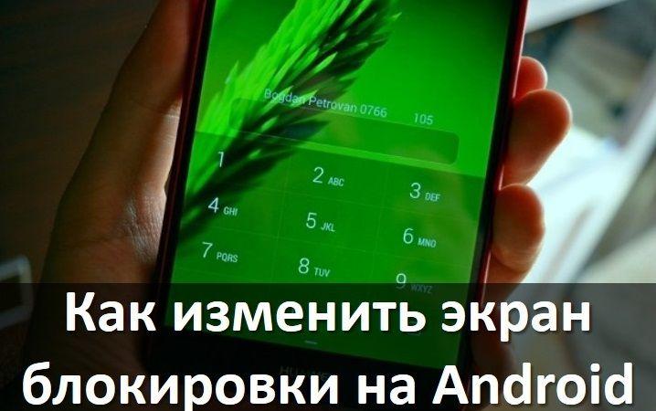 видишь, как менять фото на экране смартфона вперед, скажу