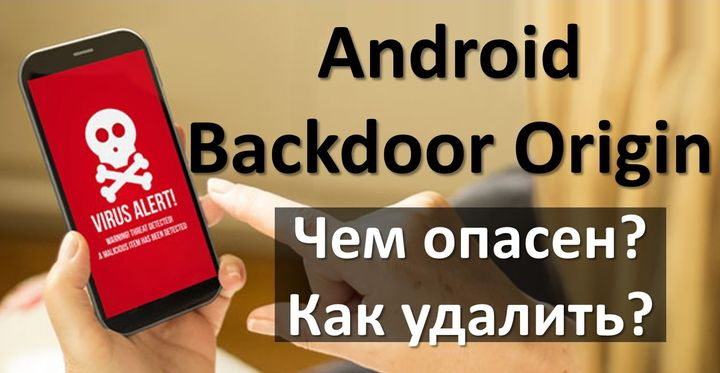 Android Backdoor Origin - как удалить и чем опасен вирус?