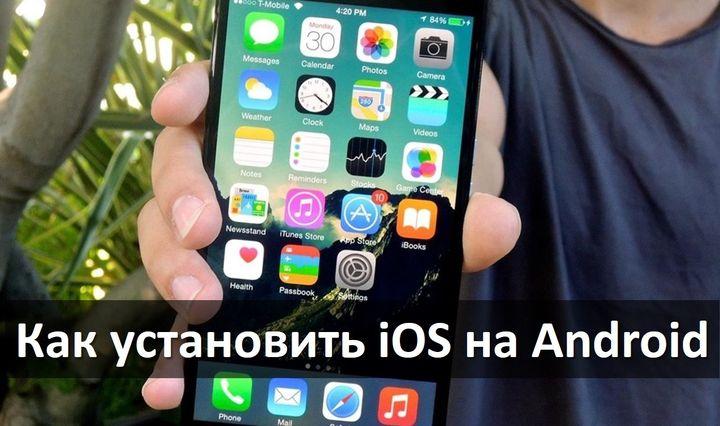 Как установить iOS на Android