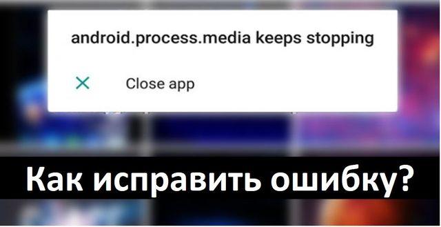 Android.process.media - что это и как исправить ошибку?