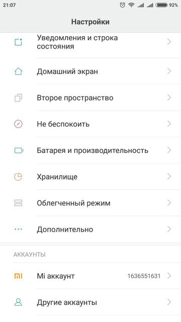 Управление одной рукой Xiaomi Redmi Note 4