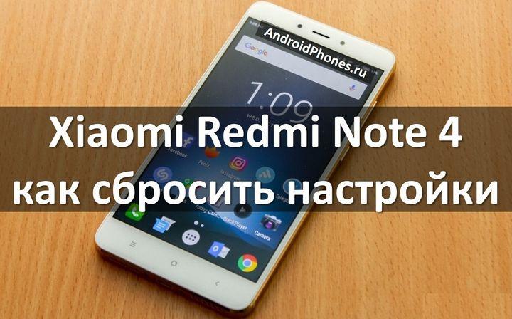 Tema Xiaomi Redmi Nota 4 2017 Para Android: Xiaomi Redmi Note 4 как сбросить настройки