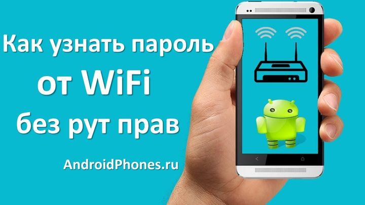 9dda127f7ce5c Как узнать свой пароль от WiFi на телефоне Андроид без рут прав
